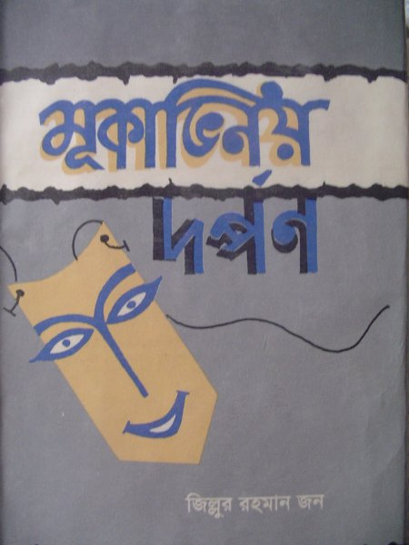 Mime Book by Zillur Rahman John