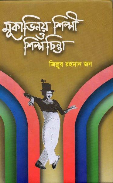 Mime Book by Zillur Rahman John